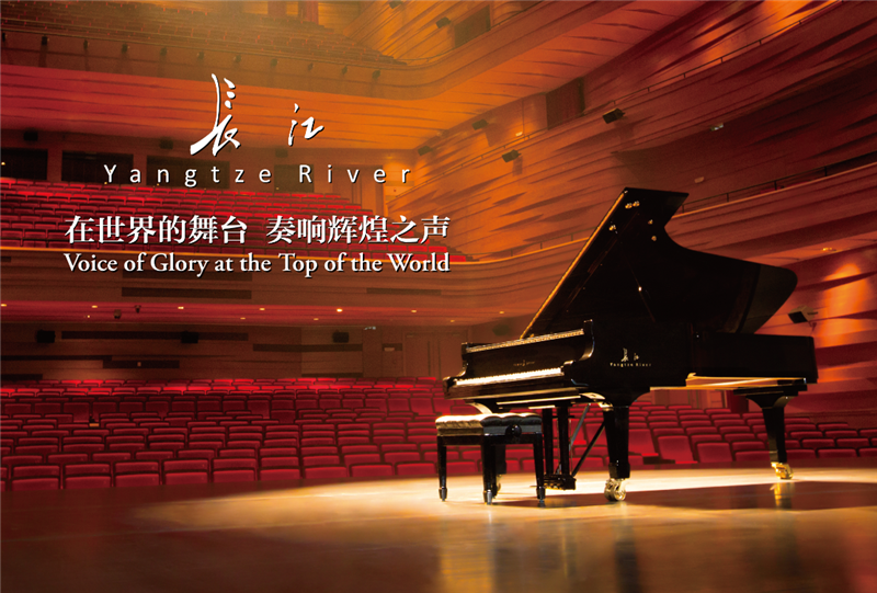 1 长江钢琴形象画面.png