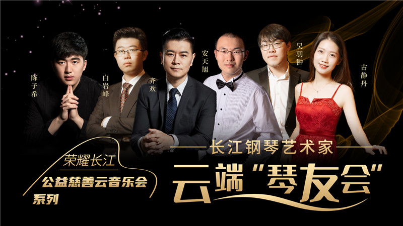 """""""长江钢琴艺术家""""云端琴友会海报.jpg"""