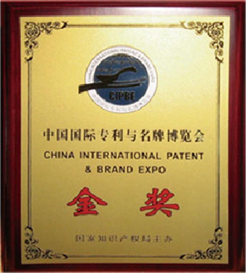 4 中国国际专利与名牌博览会金奖.jpg