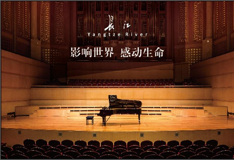 1 长江钢琴画面.jpg