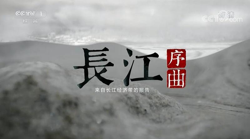 """3""""长江钢琴""""入选央视大型纪录片《长江序曲—来自长江经济带的报告》.jpg"""