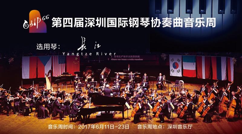 """12 长江钢琴连续两届入选""""深圳国际钢琴协奏曲音乐周"""",成为首个入选国际赛事指定用琴的中国钢琴品牌.jpg"""